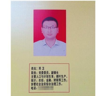 江西一副镇长因不雅照被查曾遭敲诈10万元现音视频画图片