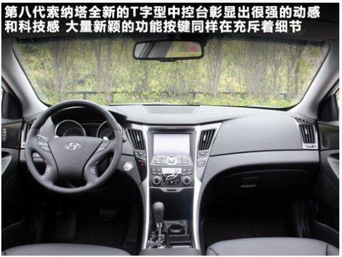 北京现代 索纳塔八 现车充足
