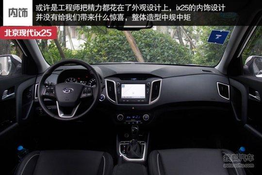 外观方面:北京现代ix25延续了概念车的整体设计,采用现代汽车流体雕塑2.0设计理念的外观,大灯等处进行了量产化调整。新车采用了亮黑隐藏式A柱,营造出的悬浮式座舱设计,强化了车型的整体感及空间感。新车配备了前后保险杠下护板,高配车型上的大灯将配置透镜灯组和LED日间行车灯。    北京现代ix25车身尺寸为4270mm/1780mm/1630mm,轴距为2590mm。新车侧面转向灯集成在外后视镜上,尾部牌照框等处进行了量产化调整,尾灯轮廓依旧沿用了之前概念车的设计。    内饰方面:北京现代i