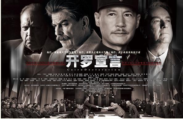开罗宣言海报惹议蒋介石消失