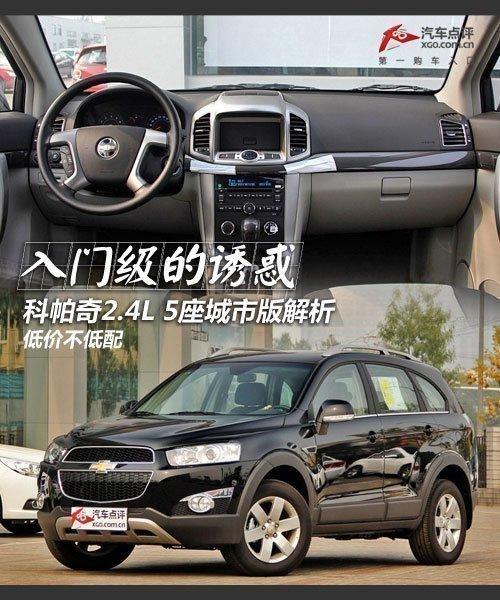 2014款科帕奇北京店最新优惠7万