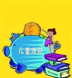 广东学习股票从小学生抓起 大胆尝试普及金融理财知识