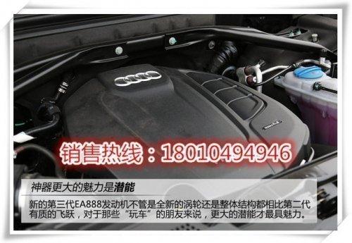 888发动机,2015款奥迪Q5可谓如虎添翼,相比那些变变外观、改改