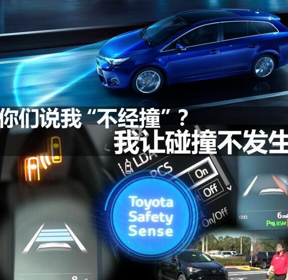 在许多人的印象中,提到日本品牌的汽车在碰撞发生后的形象,都会得到三个字的答案:不经撞。由于对安全理念的理解不同,经常能看到日系车在碰撞发生后会有比较明显的形变量,也因此日系车的碰撞问题一直为消费者所调侃。那么加入了主动安全系统后,尽量避免碰撞发生的日本车还会给你这个调侃的机会么?来自丰田的Toyota Safety Sense丰田规避碰撞辅助套装给出了他们的答案。   Toyota Safety Sense是什么时候面世的?   从美国公路安全保险协会(IIHS)公布的碰撞成绩来看,今年在美国市场丰田表现