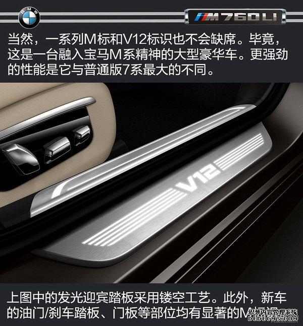 1月16日,宝马全新旗舰车型——宝马M760Li xDrive正式上市,两款车型均售265.8万元。新车搭载源自劳斯莱斯的6.6T V12发动机,匹配8速自动变速箱与四驱系统,百公里加速时间仅为3.9s。值得一提的是,新车还支持宝马个性化定制服务,其中包括高端定制车漆、Merino扩展真皮、高级精致纹理木饰。