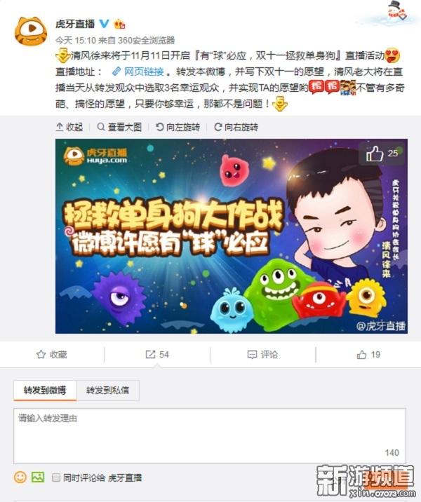 虎牙直播官方微博开启了许愿转发抽奖