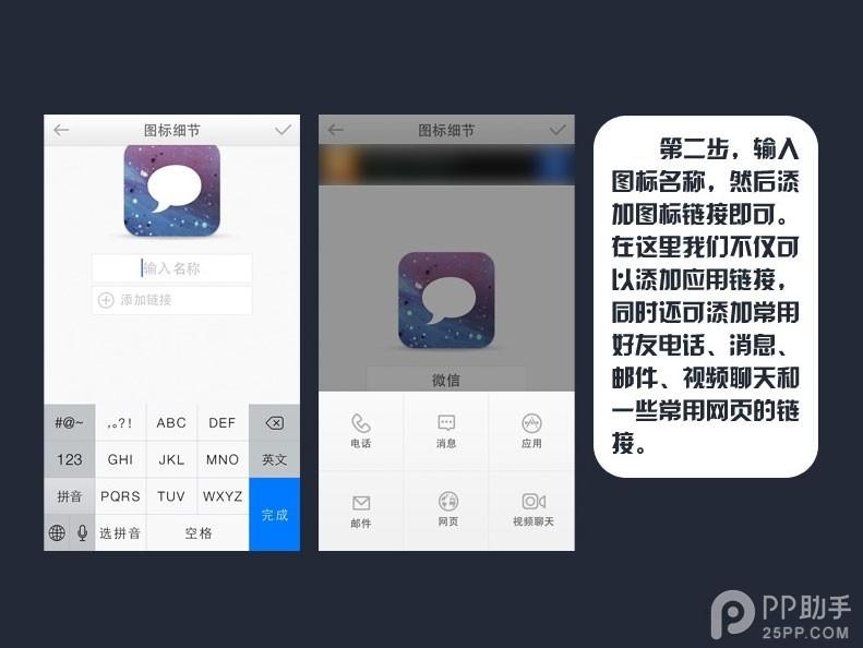 手机 iOS7.1无法越狱能换图标吗 iPhone不越狱修改图标法 美化