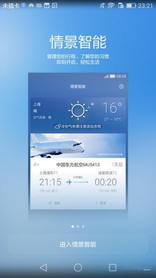 用户界面设计天气