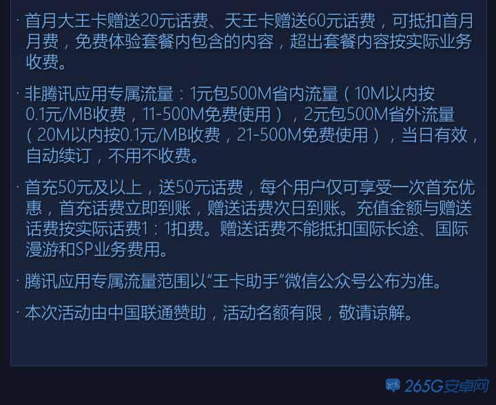 腾讯天王卡和大王卡有什么区别?多500分钟语音